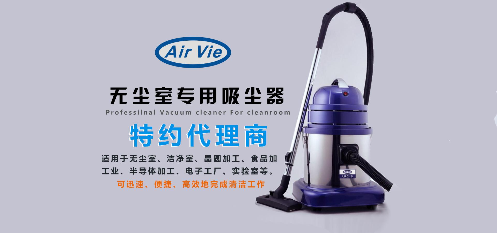 无尘室专用吸尘器