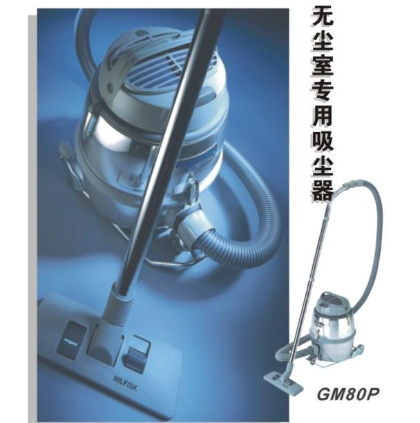 GM80无尘室专用吸尘器